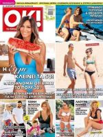 OK! Magazine [Greece] (22 July 2020)