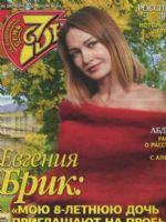 7 Dnej Magazine [Russia] (30 October 2017)