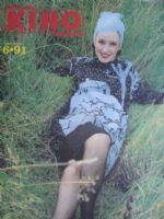 Novyny Kinoekranu Magazine [Soviet Union] (June 1991)