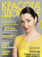 Health & Beauty Magazine [Russia] (July 2011)