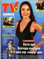 TV Ethnos Magazine [Greece] (30 June 2019)