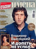 Names Magazine [Russia] (January 2013)