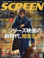 Screen Magazine [Japan] (November 2016)