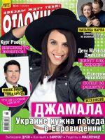 Otdohni Magazine [Ukraine] (11 March 2016)