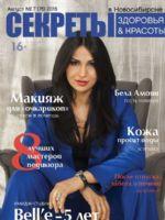 Sekrety Zdorovya y Krasoty Magazine [Russia] (August 2015)