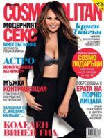 Cosmopolitan Magazine [Bulgaria] (December 2016)