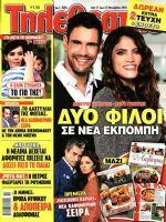 Tiletheatis Magazine [Greece] (17 October 2015)