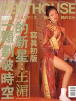 Penthouse Magazine [Hong Kong] (February 1995)