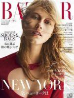 Harper's Bazaar Magazine [Japan] (September 2017)