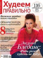 Hudeem Pravilno Magazine [Russia] (June 2016)