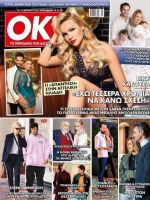 OK! Magazine [Greece] (10 April 2019)