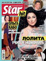 Star Hits Magazine [Russia] (20 February 2012)