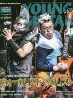 Young Guitar Magazine [Japan] (January 2018)