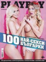 Playboy Magazine [Bulgaria] (May 2016)
