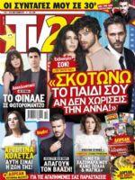 TV 24 Magazine [Greece] (14 October 2017)