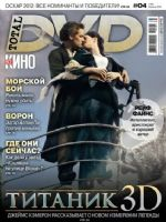 Total DVD Magazine [Russia] (April 2012)