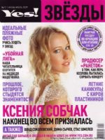 Yes! Zvezdy Magazine [Russia] (June 2009)