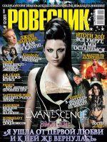 Rovesnik Magazine [Russia] (December 2011)