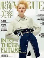 Vogue Magazine [China] (October 2016)