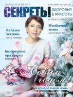 Sekrety Zdorovya y Krasoty Magazine [Russia] (December 2013)