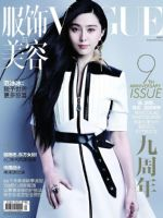 Vogue Magazine [China] (September 2014)
