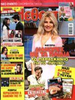 Tiletheatis Magazine [Greece] (30 July 2016)