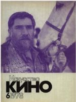 Iskusstvo Kino Magazine [Soviet Union] (June 1978)