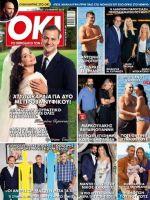OK! Magazine [Greece] (26 September 2018)