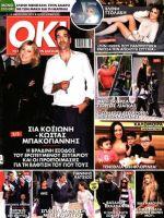 OK! Magazine [Greece] (7 February 2018)