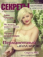 Sekrety Zdorovya y Krasoty Magazine [Russia] (September 2013)