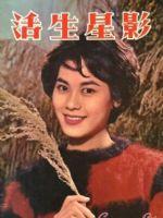 Screen Life Magazine [Hong Kong] (May 1965)
