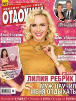 Otdohni Magazine [Ukraine] (2 October 2015)