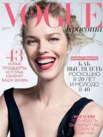 Vogue Magazine [Russia] (1 September 2015)