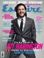 Esquire Magazine [Greece] (August 2017)