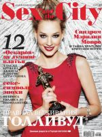 Sex And The City Magazine [Russia] (March 2010)