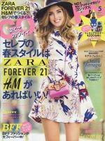 Gossips Magazine [Japan] (May 2016)