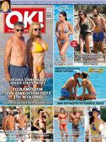 OK! Magazine [Greece] (1 August 2018)