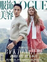 Vogue Magazine [China] (October 2017)