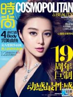 Cosmopolitan Magazine [China] (August 2012)
