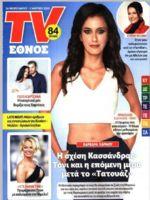 TV Ethnos Magazine [Greece] (24 February 2019)