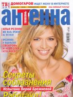 Antena Magazine [Russia] (8 April 2013)