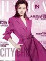 Jessica Magazine [Hong Kong] (June 2018)
