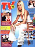 TV Ethnos Magazine [Greece] (7 April 2019)