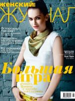 Zhenskiy Zhurnal Magazine [Russia] (June 2012)