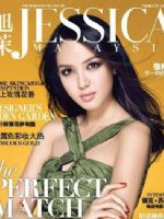 Jessica Magazine [Malaysia] (February 2012)