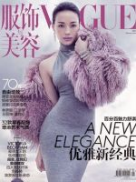 Vogue Magazine [China] (January 2015)