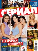 Serial Magazine [Ukraine] (2 October 2013)