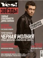 Yes! Zvezdy Magazine [Russia] (January 2010)