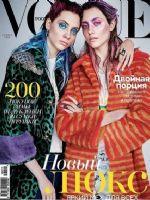 Vogue Magazine [Russia] (November 2016)