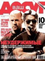 Dosug Magazine [Russia] (11 August 2010)